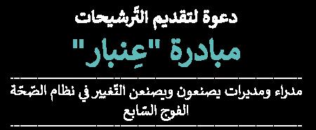 קול קורא ענבר ז ערבית